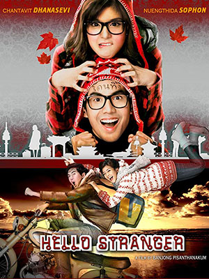 Poster of Hello Stranger