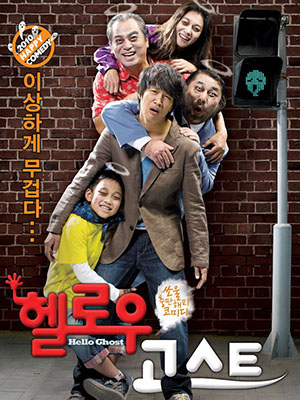 Poster of Hello Ghost