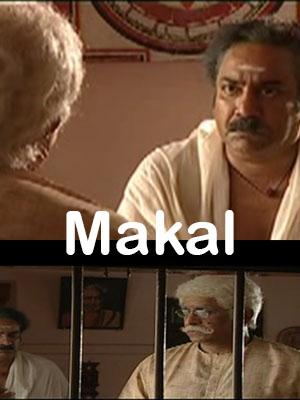 Poster of Makal