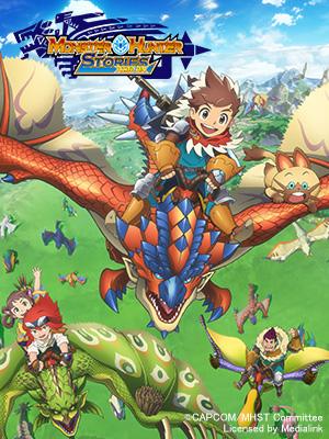 Poster of Monster Hunter Stories Season 1
