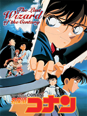 Poster of Detective Conan: The Last Wizard of the Century
