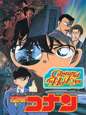 Poster of Detective Conan: Captured In Her Eyes
