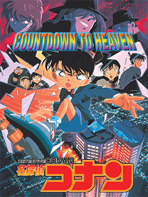 Poster of Detective Conan: Countdown To Heaven