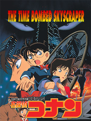 Poster of Detective Conan: The Time Bombed Skyscraper