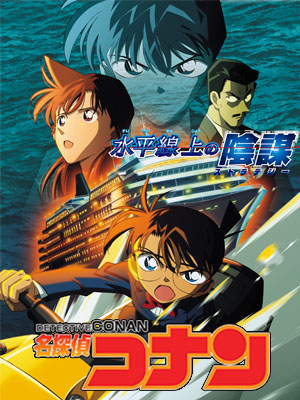 Poster of Detective Conan: Strategy Above the Depths