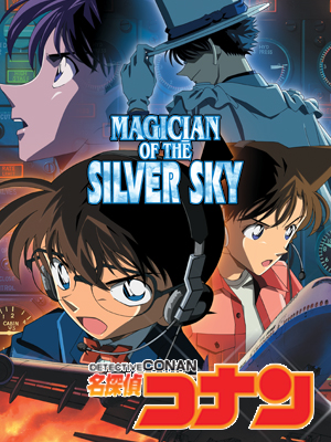 Poster of Detective Conan: Magician of the Silver Sky