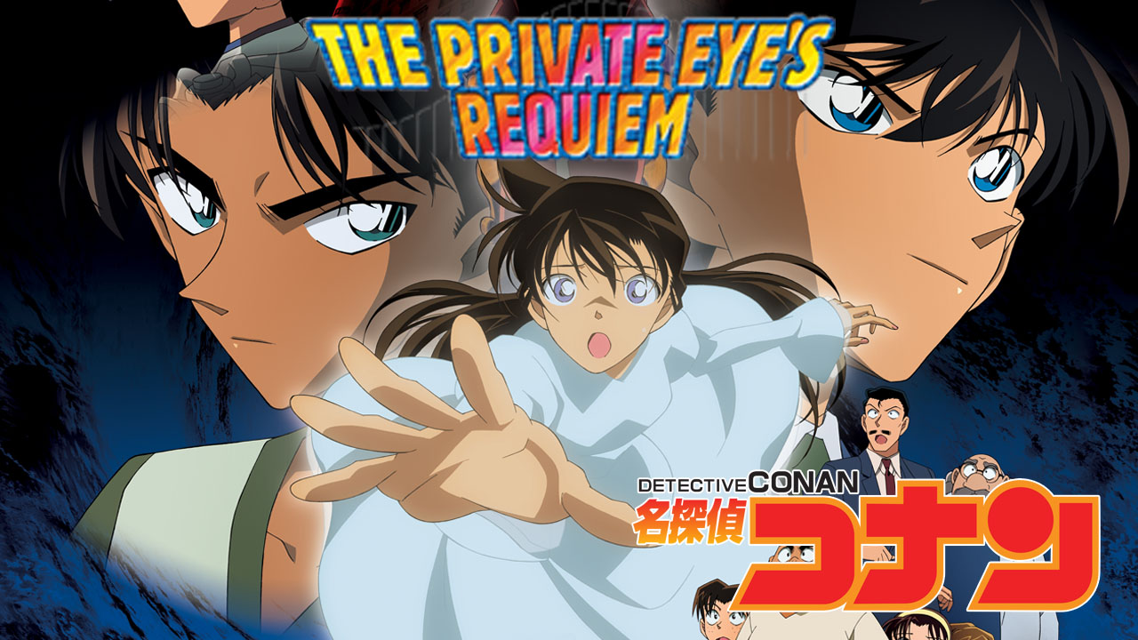 Poster of Detective Conan: The Private Eyes Requiem
