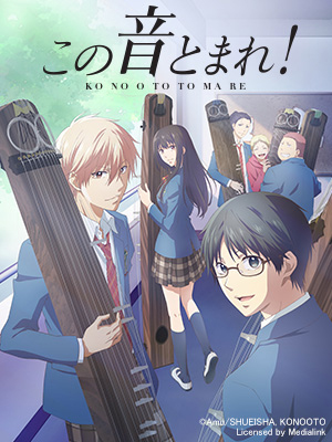 Poster of Kono Oto Tomare!: Sounds of Life