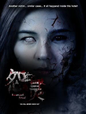 Poster of Haunted Hotel