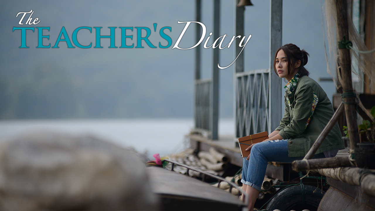 Poster of Teachers Diary