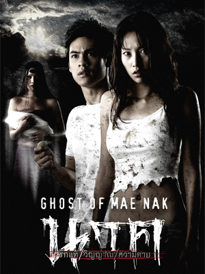 Poster of Ghost of Mae Nak
