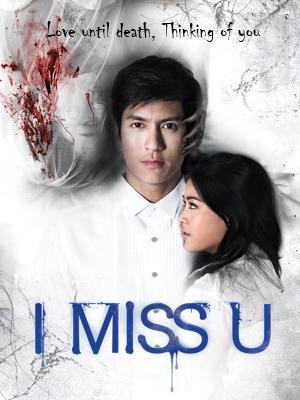 Poster of I Miss U