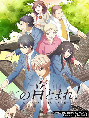 Poster of Kono Oto Tomare!: Sounds of Life Season 2