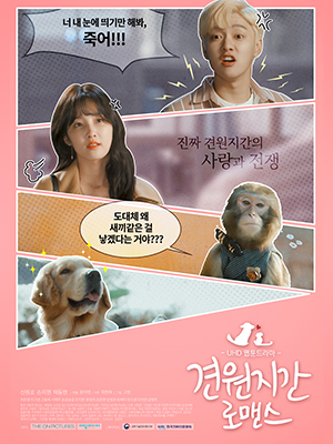 Poster of Monkey and Dog Romance