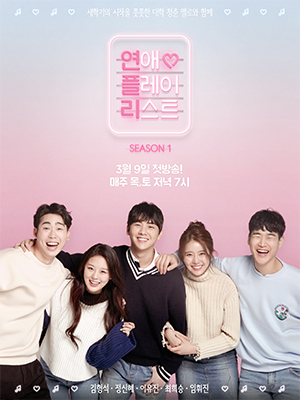 Poster of Love Playlist Season 1