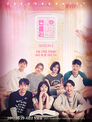 Poster of Love Playlist Season 2