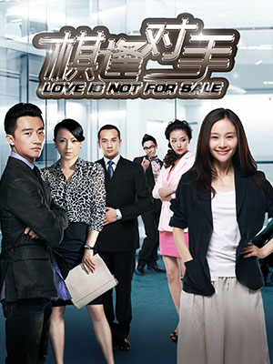 Poster of Love Is Not For Sale Eps 10