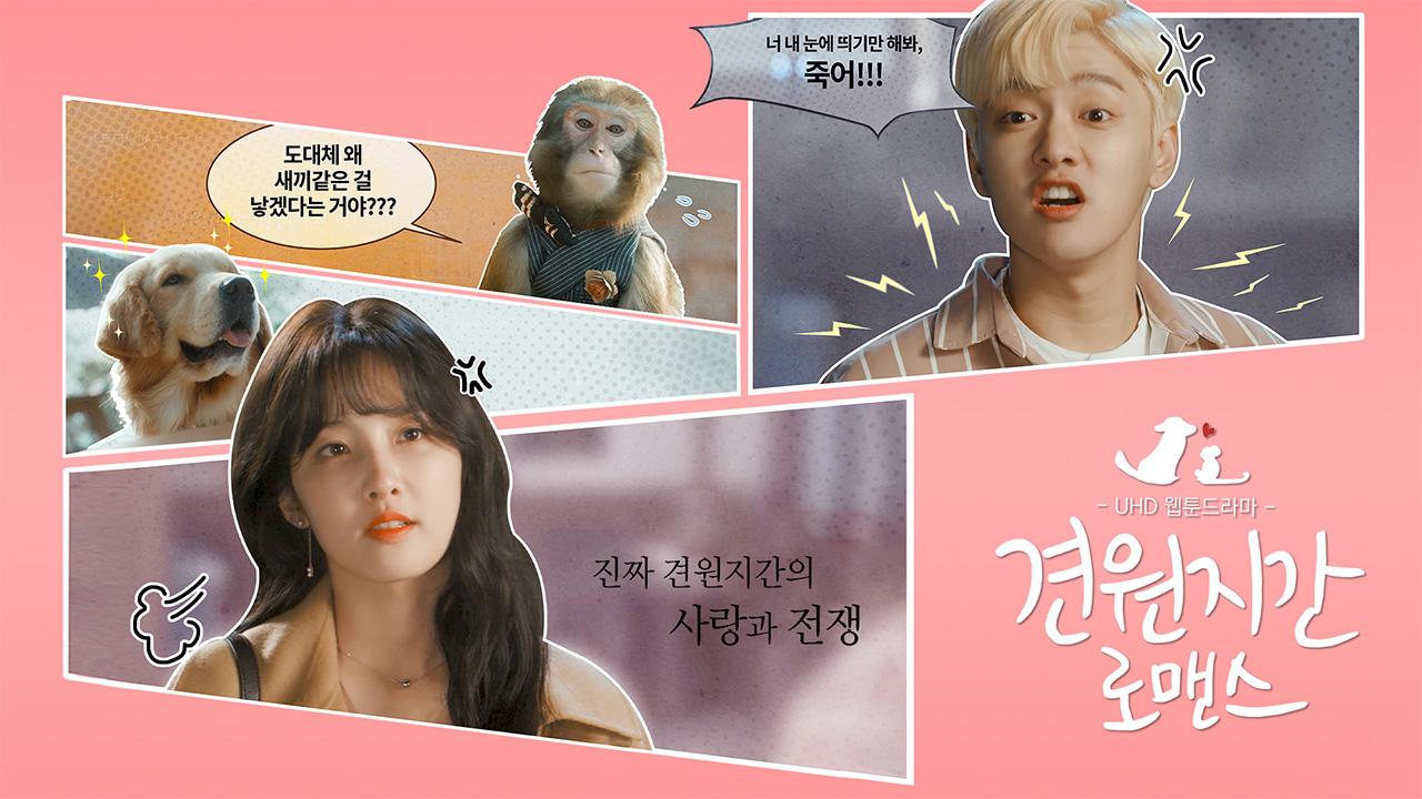 Poster of Monkey and Dog Romance Eps 10