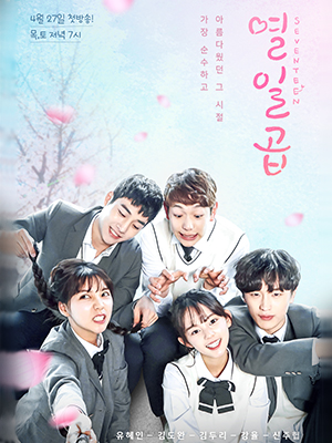 Poster of Seventeen Eps 8