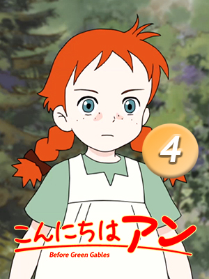 Poster of Before Green Gables Episode 4